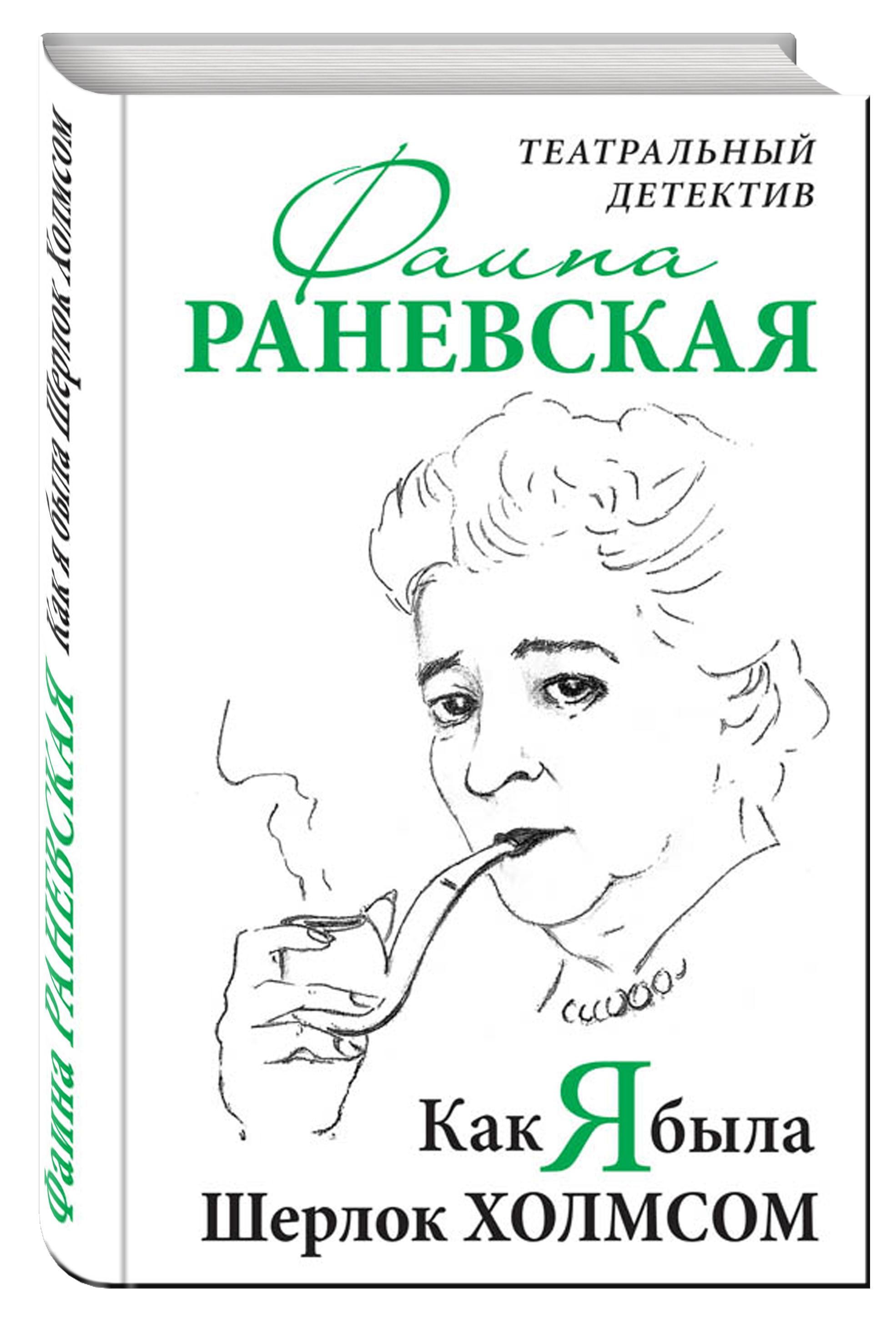 Раневская Ф.Г. Как я была Шерлок Холмсом. Театральный детектив ISBN: 978-5-9955-0879-3 как я была шерлок холмсом театральный детектив