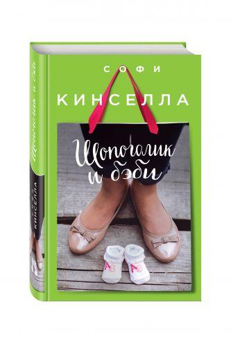 Софи Кинселла - Шопоголик и бэби обложка книги