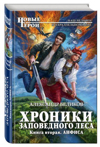 Александр Беликов - Хроники Заповедного леса. Книга вторая. Анфиса обложка книги