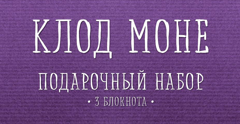 Комплект Моне (три записные книжки+полусупер)