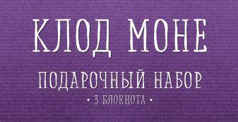 """Комплект """"Моне"""" (три записные книжки+полусупер)"""
