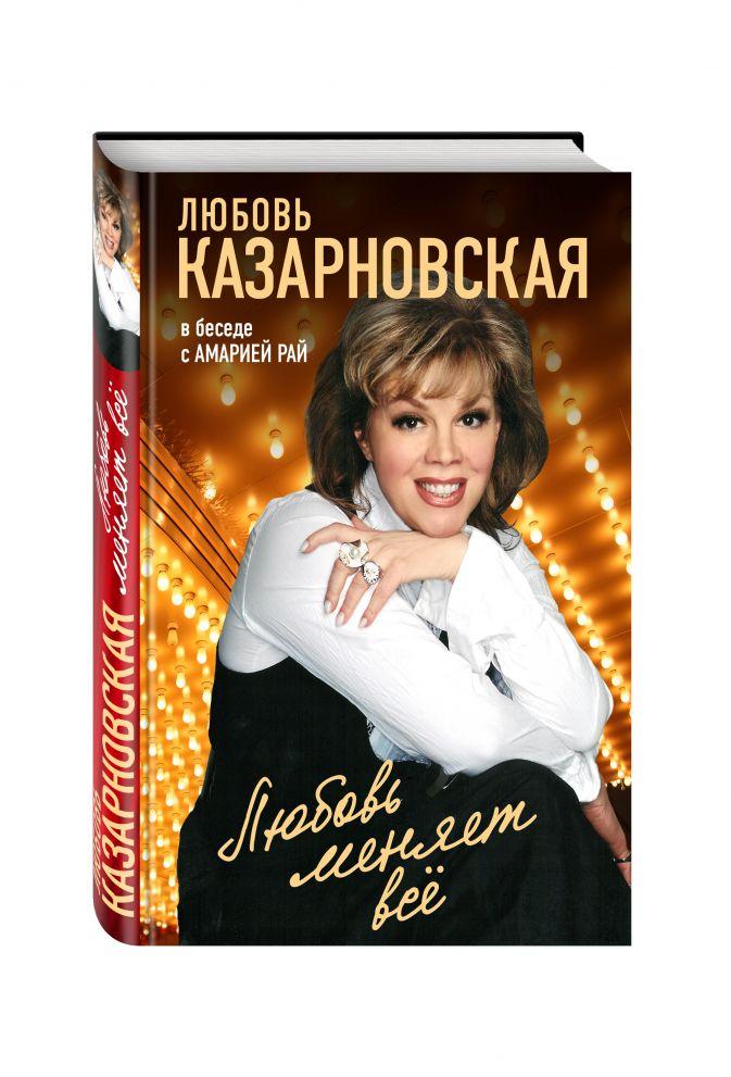 Любовь Казарновская - Любовь меняет все обложка книги