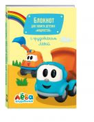 Дыева Д.М. - Блокнот для записи детских «мудростей» (желтый)' обложка книги