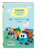 Дыева Д.М. - Блокнот для записи детских «мудростей»' обложка книги