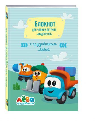 Блокнот для записи детских «мудростей» Д. М. Дыева
