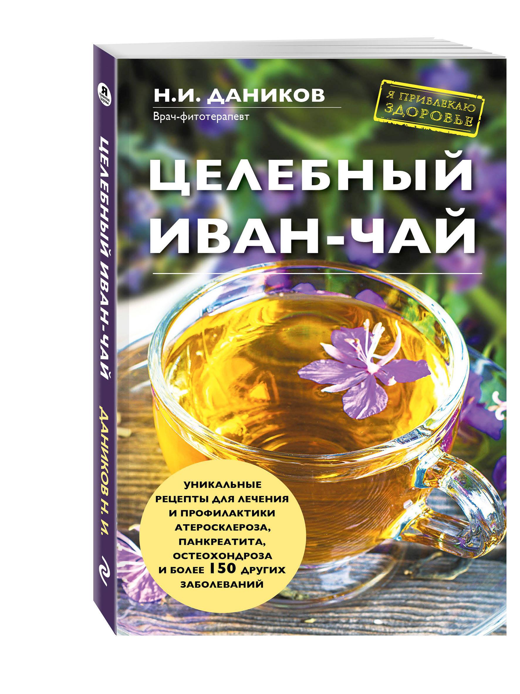 Даников Н.И. Целебный иван-чай в какой аптеке г горловка донецкая обл можно купить иван чай