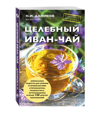 Н. И. Даников - Целебный иван-чай обложка книги