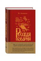 Левшин В.А. - Русская поварня' обложка книги