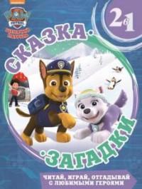 Снежный спасатель. Щенячий патруль. Сказка + загадки 2 в 1.
