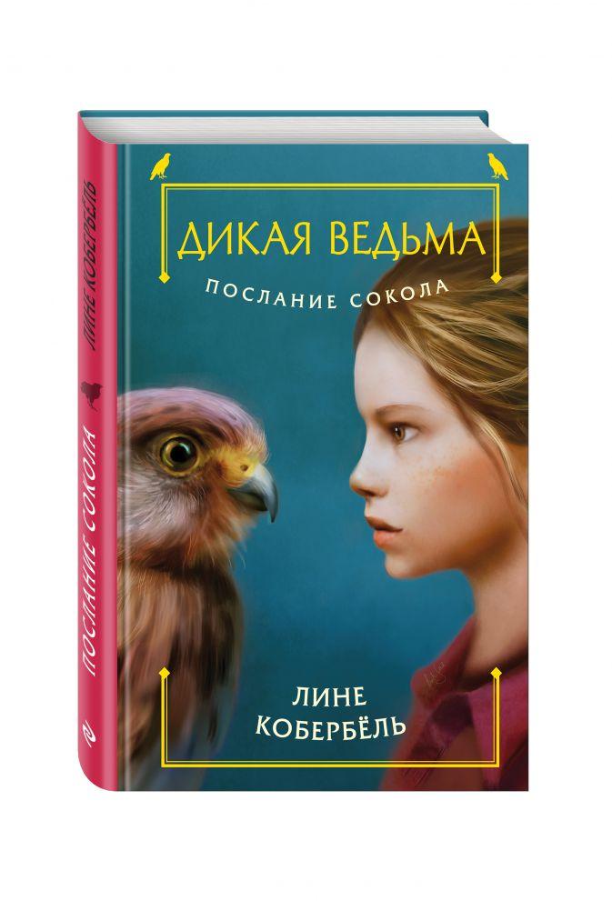 Лине Кобербёль - Послание сокола обложка книги