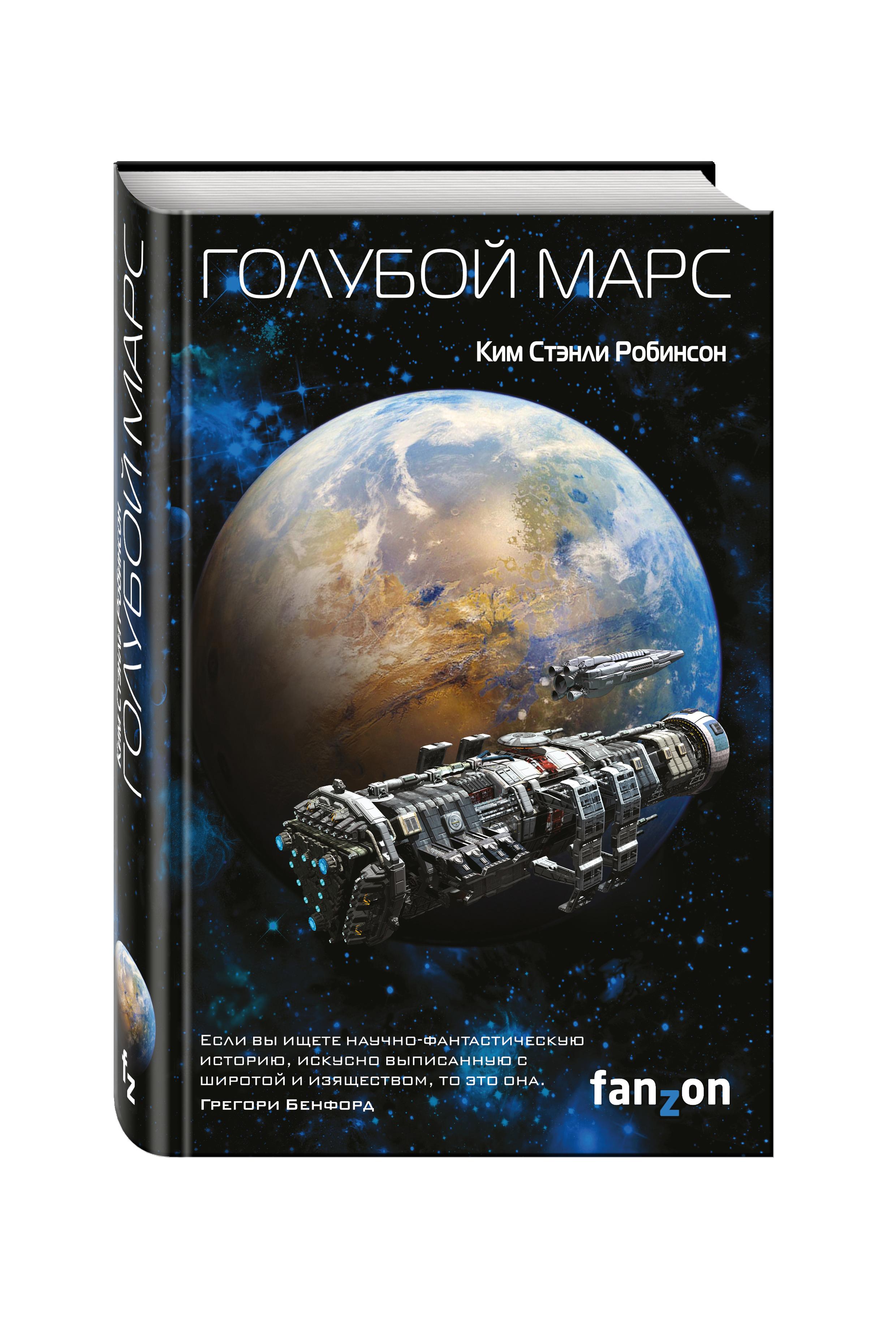 Ким Стэнли Робинсон Голубой Марс цена