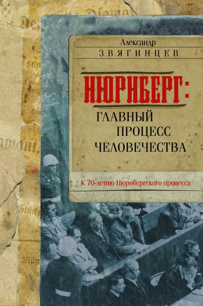 Нюрнберг: Главный процесс человечества - фото 1