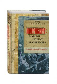 Нюрнберг: Главный процесс человечества