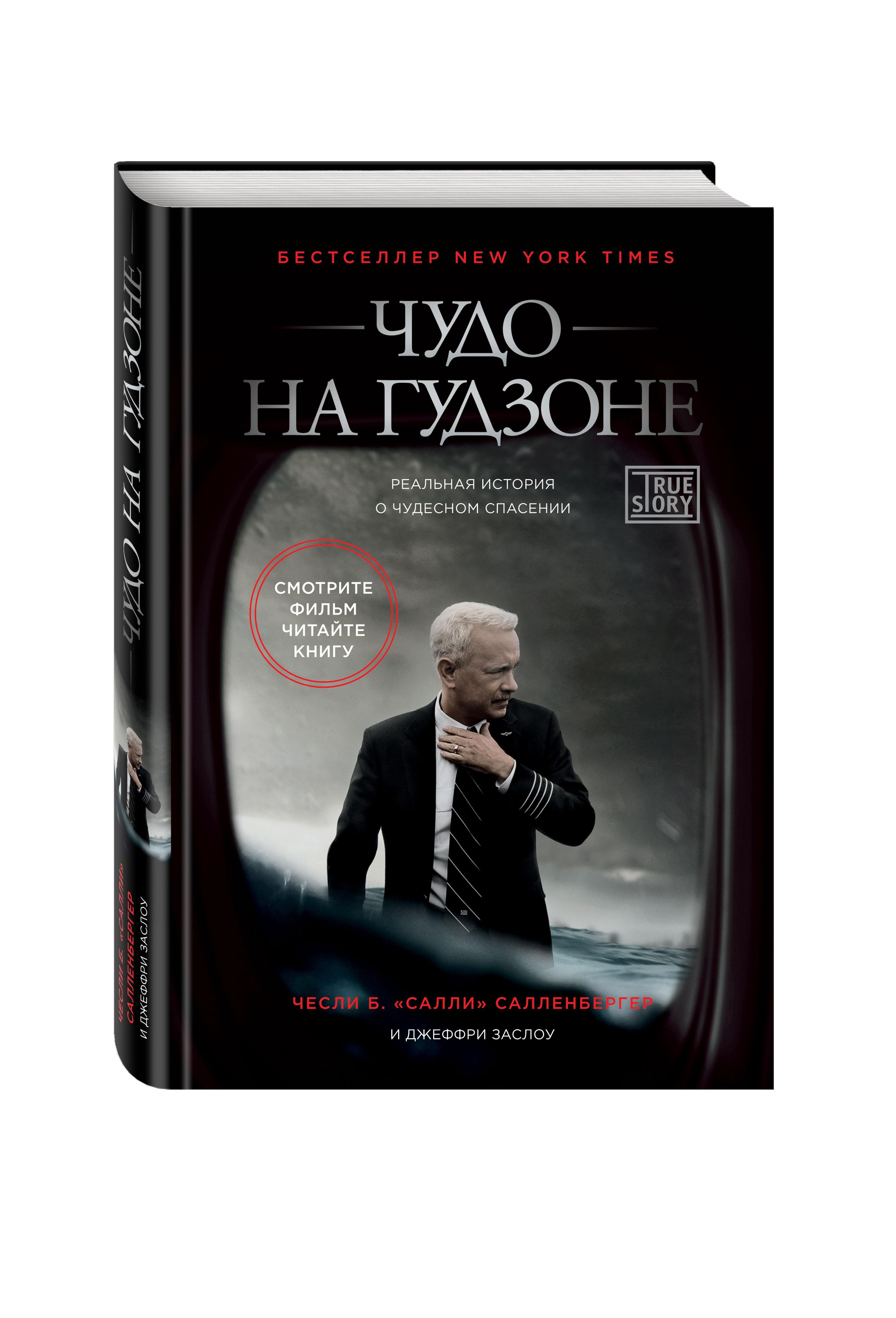 Чесли Салленбергер Чудо на Гудзоне ISBN: 978-5-699-91720-4