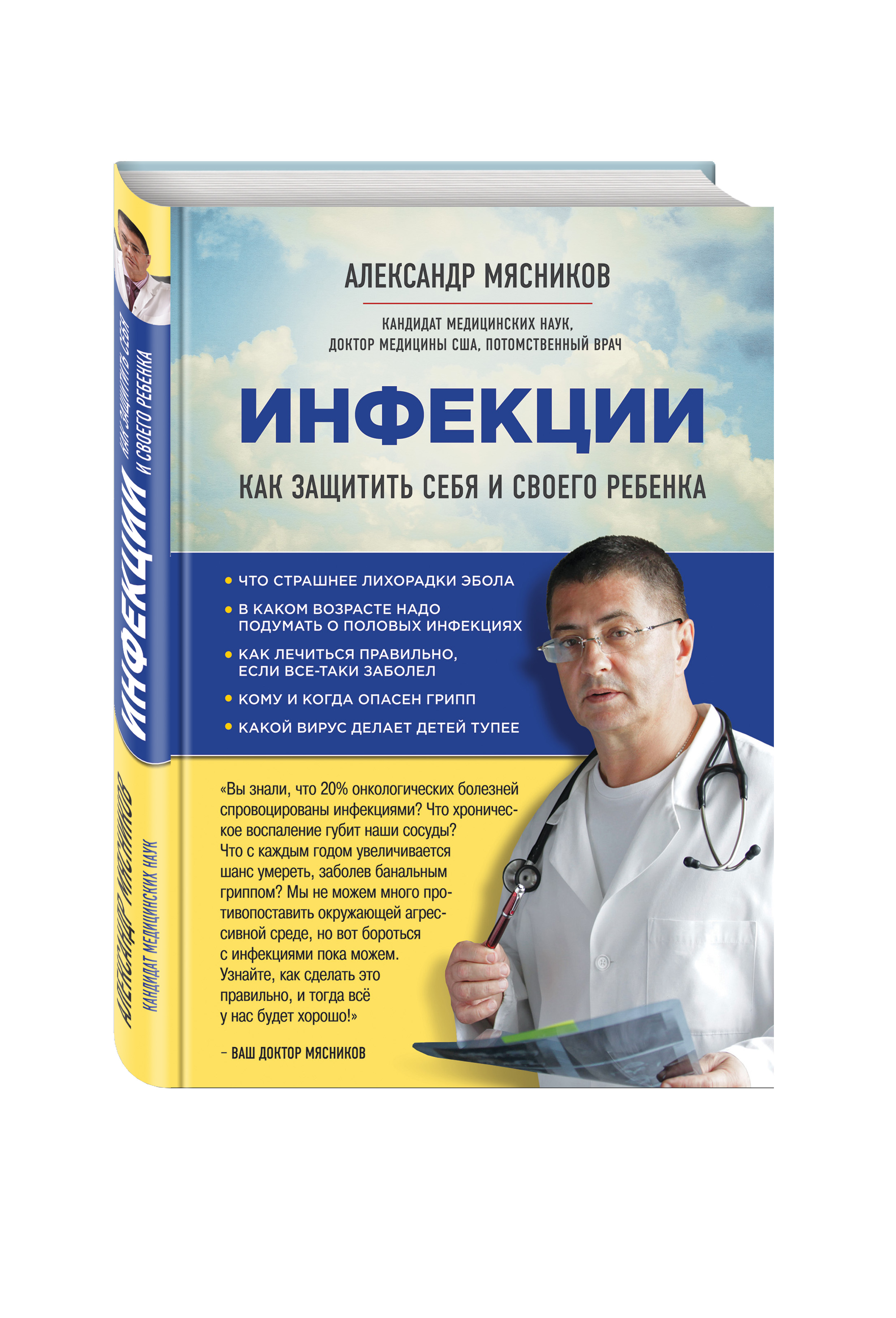 Инфекции. Как защитить себя и своего ребенка от book24.ru