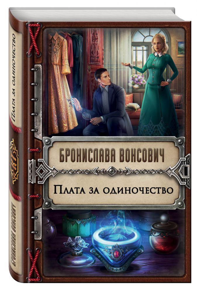Бронислава Вонсович - Плата за одиночество обложка книги