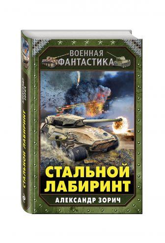 Александр Зорич - Стальной лабиринт обложка книги