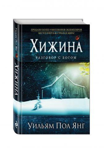 Уильм Пол Янг - Хижина (новое издание) обложка книги