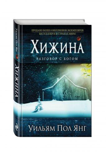Хижина (новое издание) Янг У.П.