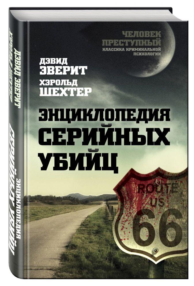 Дэвид Эверит, Хэролд Шехтер - Энциклопедия серийных убийц обложка книги