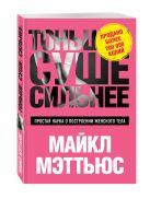 Мэттьюс М., - Тоньше, Суше, Сильнее. Простая наука о построении женского тела' обложка книги