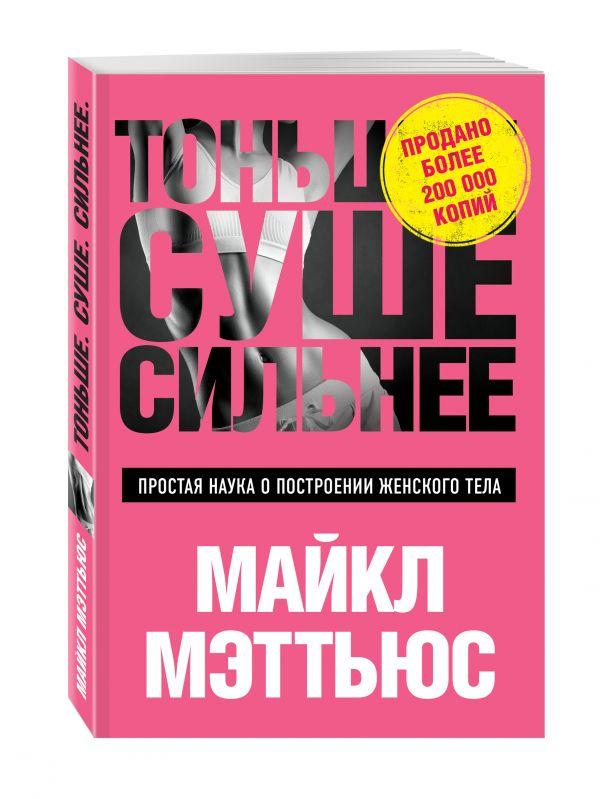 Мэттьюс Майкл Тоньше, Суше, Сильнее. Простая наука о построении женского тела