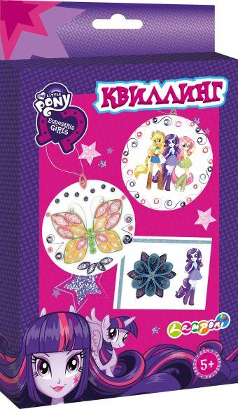 EGCA-UA2-CHQLL1-BOX   Набор для детского творчества. Квиллинг., Equestria Girls