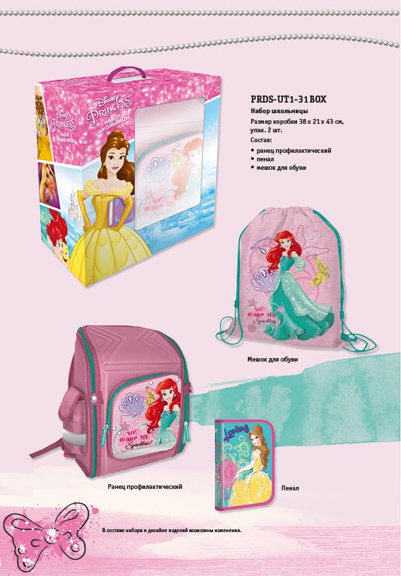 PRDS-UT1-31BOX Набор школьника. Princess