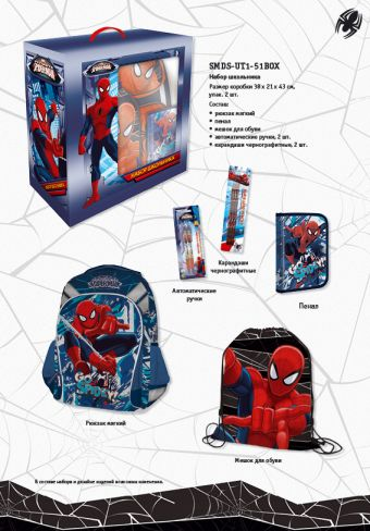 SMDS-UT1-51BOX Набор школьника. Spider-man Classic