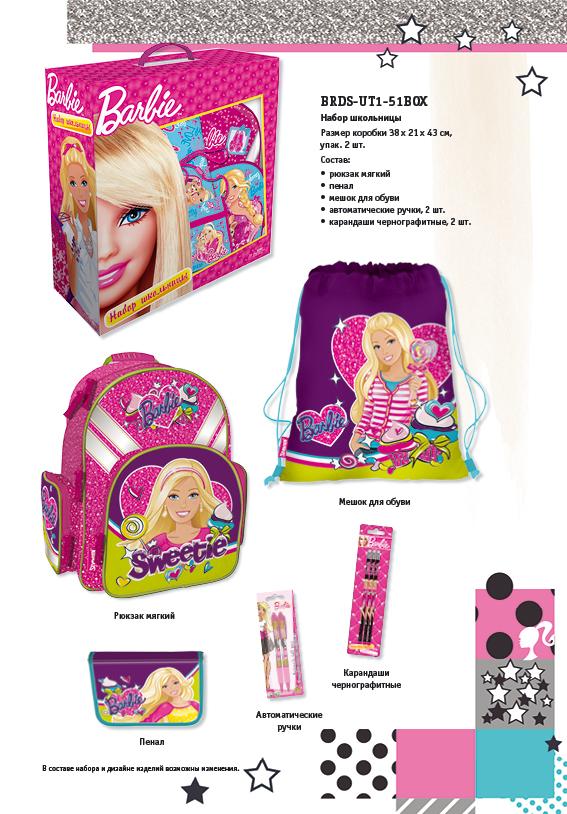 BRDS-UT1-51BOX Набор школьника. Barbie