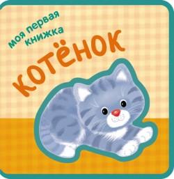 Моя первая книжка. Котенок Вилюнова В. А., Магай Н. А.