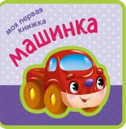 Моя первая книжка. Машинка Вилюнова В. А., Магай Н. А.