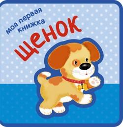Моя первая книжка. Щенок Вилюнова В. А., Магай Н. А.