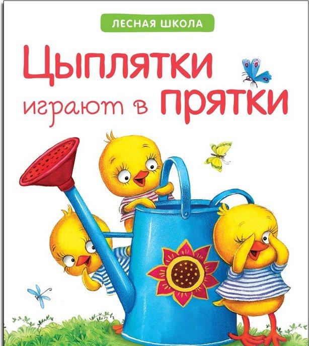 Лесная школа. Цыплятки играют в прятки Вилюнова В. А., Магай Н. А.