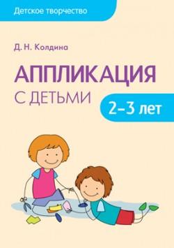 Детское творчество. Аппликация с детьми 2-3 лет Колдина Д. Н.