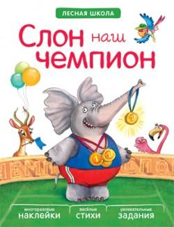 Лесная школа. Слон наш чемпион Вилюнова В. А., Магай Н. А.