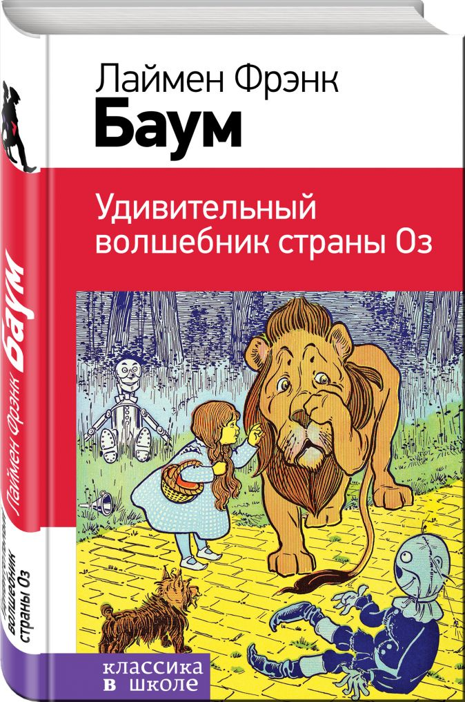 Лаймен Фрэнк Баум - Удивительный волшебник страны Оз обложка книги
