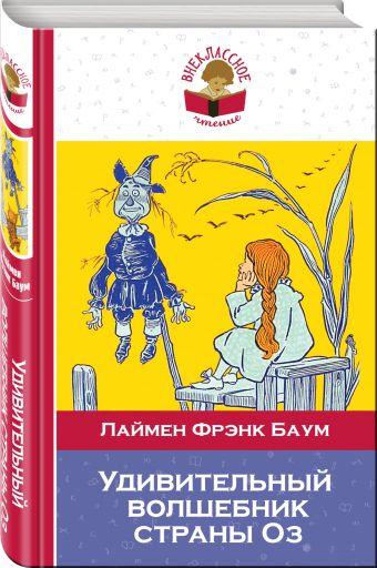 Удивительный волшебник страны Оз Лаймен Фрэнк Баум