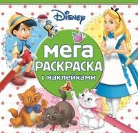 Классические персонажи Disney. МРН № 1601. Мега-раскраска с наклейками.