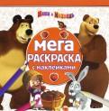Маша и Медведь. МРН № 1606. Мега-раскраска с наклейками.