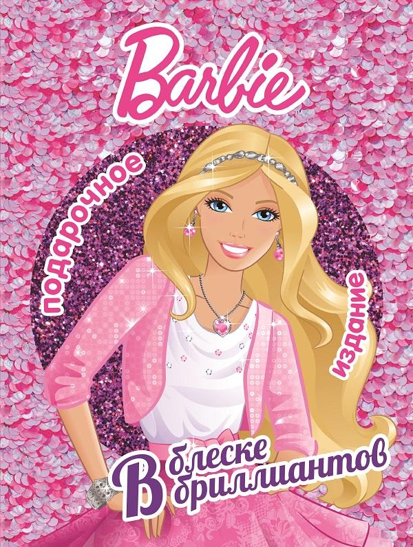 В блеске бриллиантов. Барби. Подарочное издание.