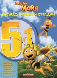 Пчелка Майя. РНО5-1 № 1604. Ракрась, наклей и отгадай 5 в 1.