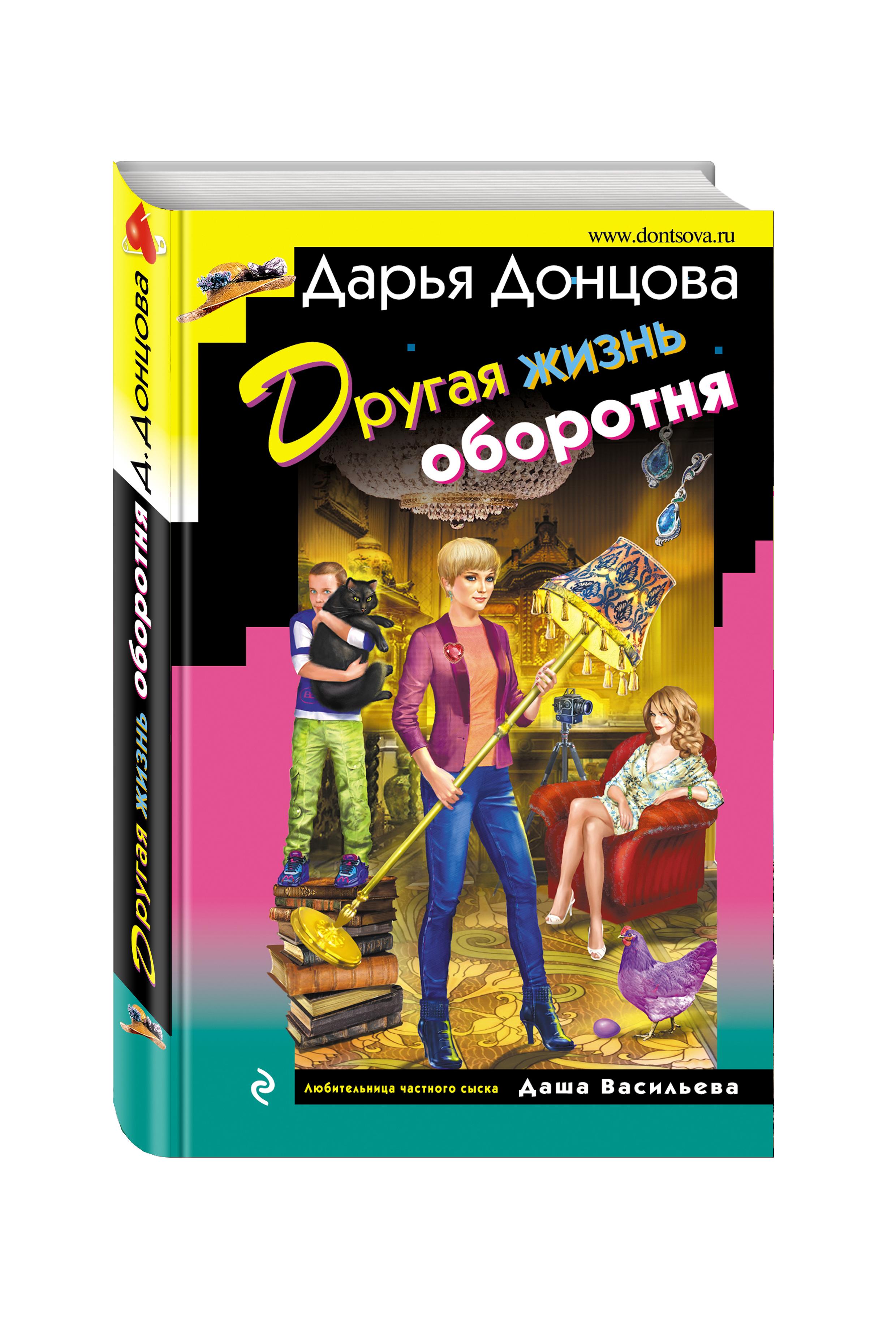 Донцова Дарья Аркадьевна Другая жизнь оборотня