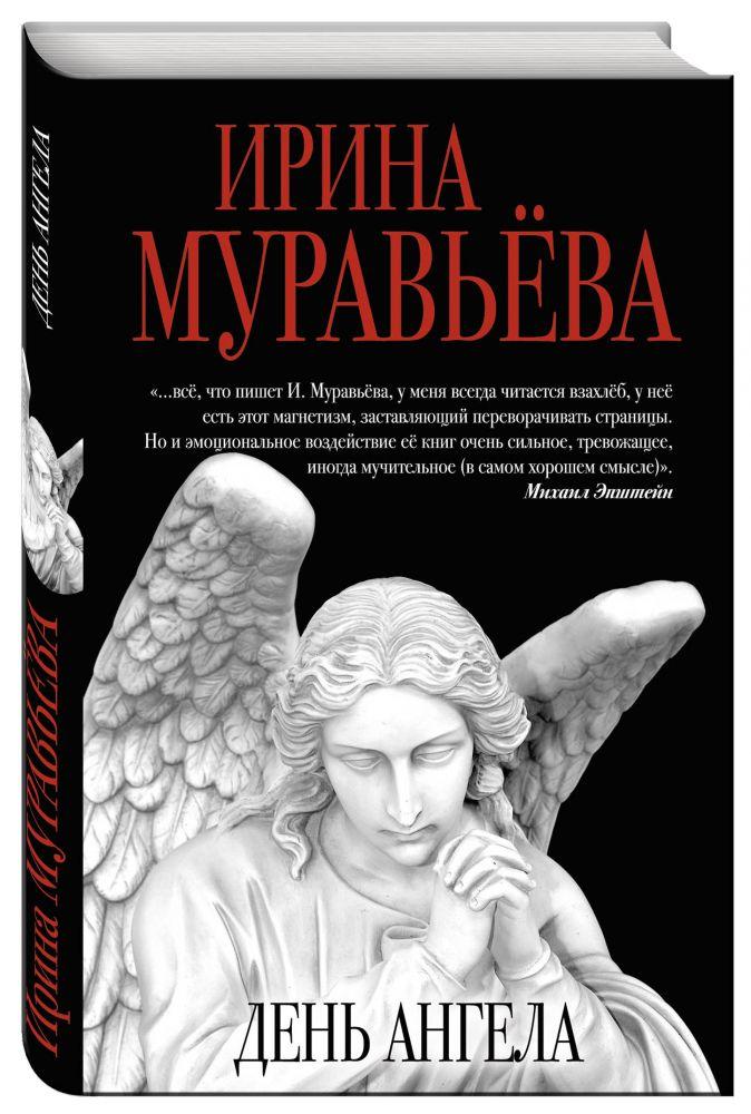 Ирина Муравьева - День ангела обложка книги