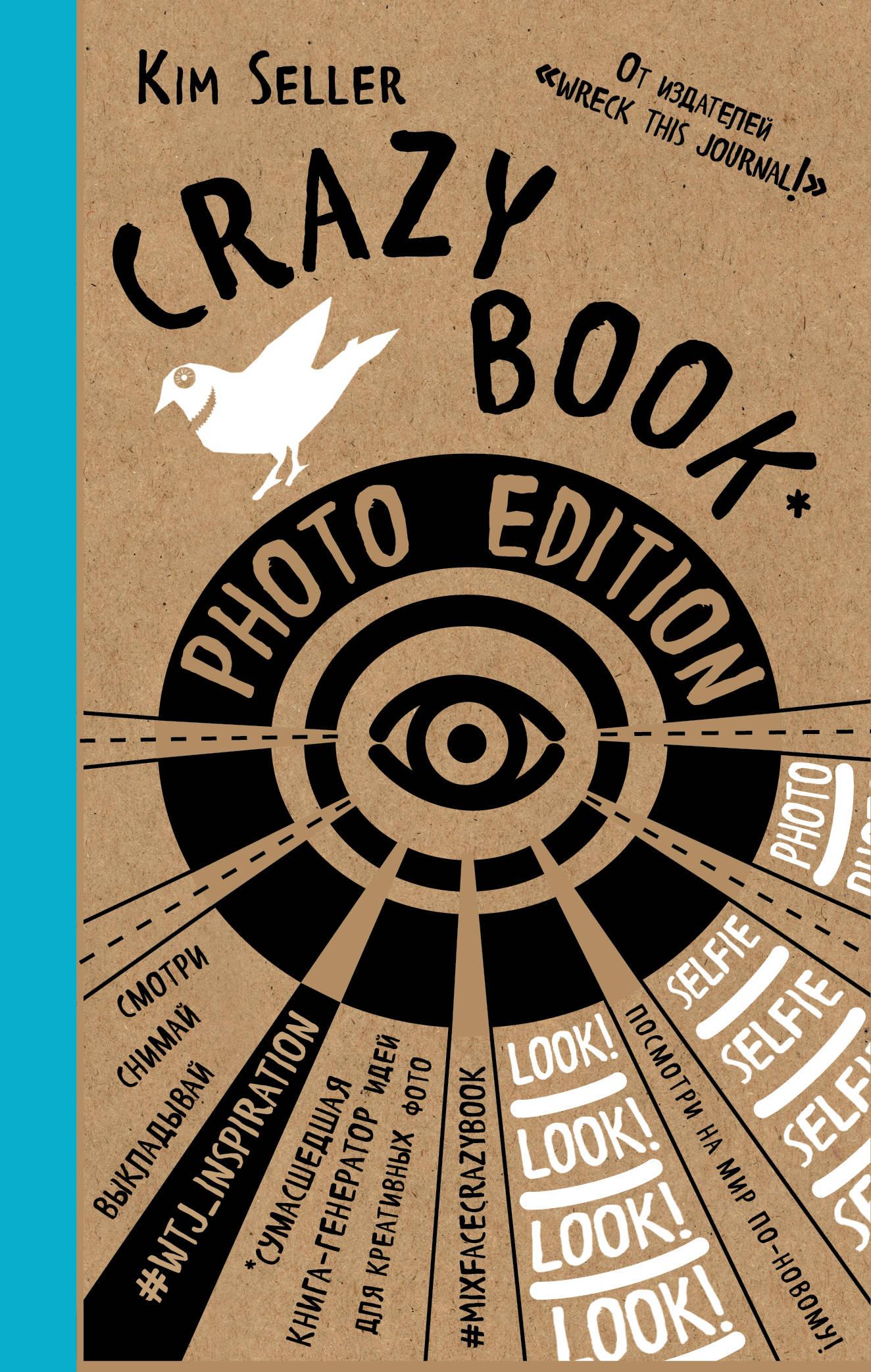 Купить со скидкой Crazy book. Photo edition. Сумасшедшая книга-генератор идей для креативных фото (крафтовая обложка)