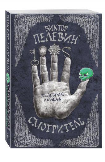 Смотритель. Книга 2. Железная бездна Пелевин В.О.