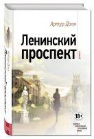 Доля А. - Ленинский проспект' обложка книги