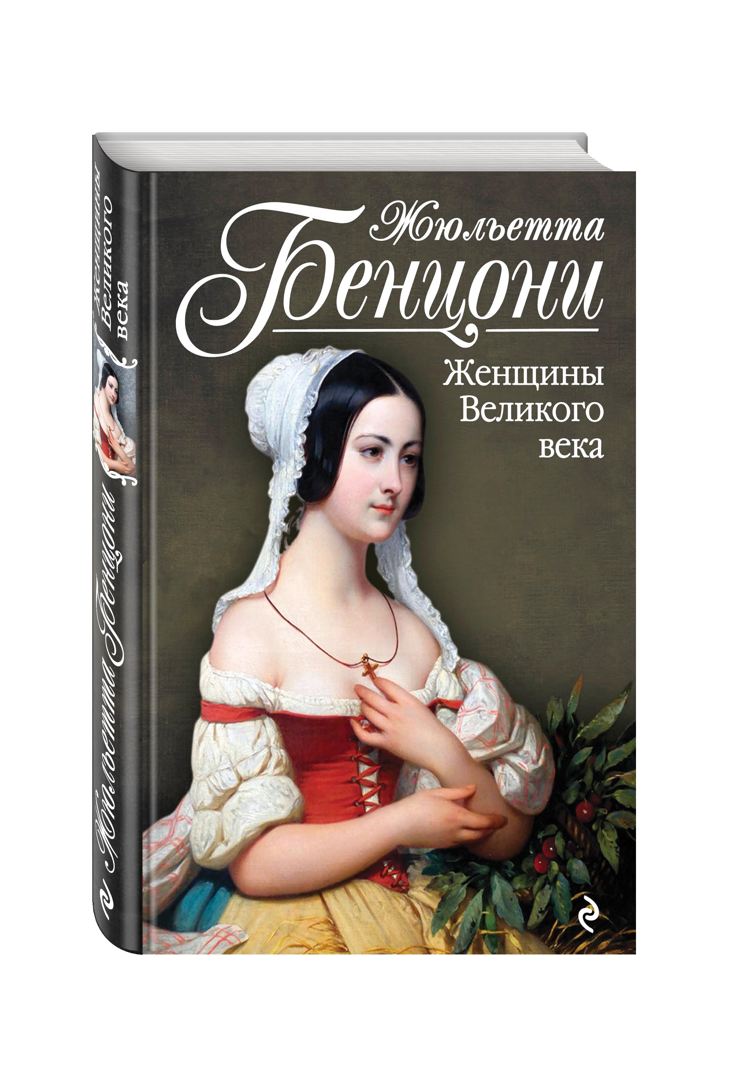 Жюльетта Бенцони Женщины Великого века