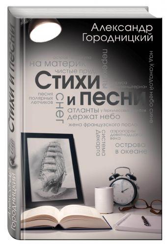 Стихи и песни Городницкий А.М.