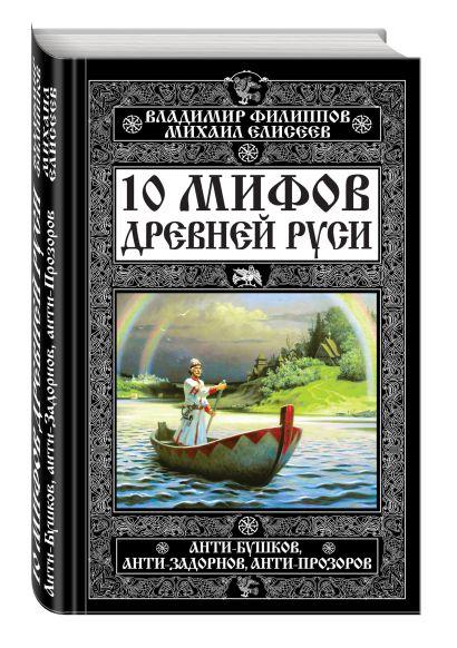 10 мифов Древней Руси. Анти-Бушков, анти-Задорнов, анти-Прозоров - фото 1